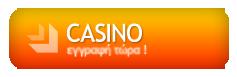 stoiximan-casino-bonus-eggrafis