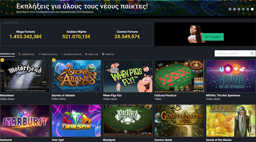 stoiximan_casino
