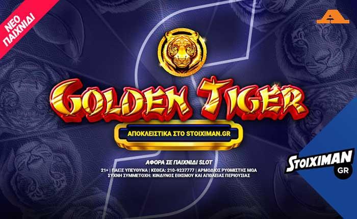 stoiximan_casino-goldentiger