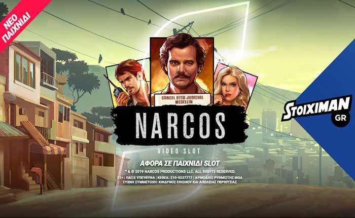 stoiximan_casino-narcos